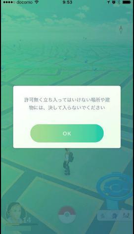 ポケモンGO アップデート情報だぜ!