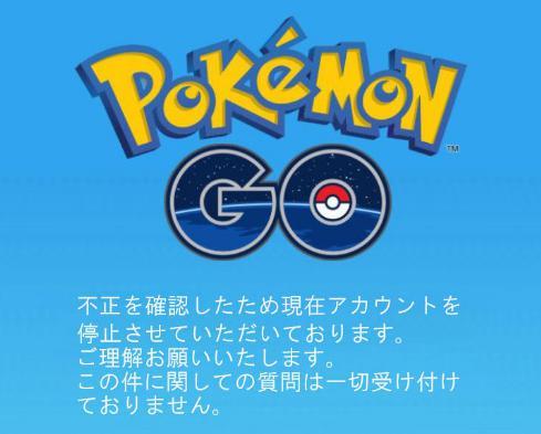 『ポケモンGO』アカウント停止情報だぜ!