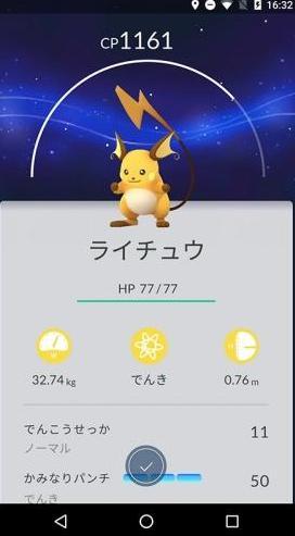 【ポケモンGO】10kmタマゴ当たりランキングだぜ!