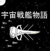 宇宙戦艦物語RPG 攻略のコツ