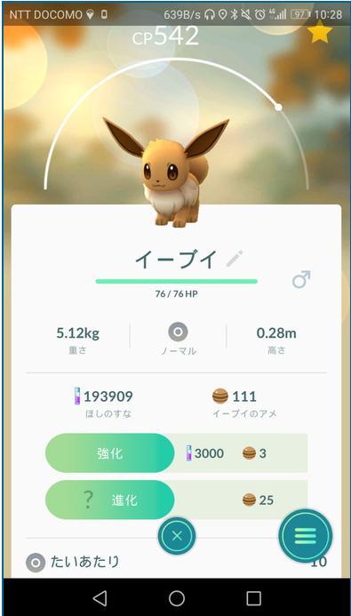 ポケモンGO 金銀アップデート